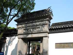 Fig. 1 View of entrance of Liu Dalin's Chinese Sex Culture Museum in its new home in Tongli, Jiangsu province