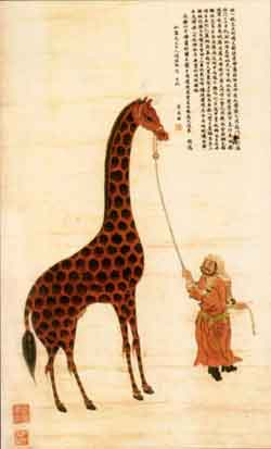 how to say giraffe in chinese