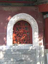 Fig. 13 Calligraphic window decoration in Sini script, Niujie Mosque, Beijing.