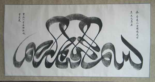 Fig. 1 Invocation drawn in a single stroke, by Ma Jinhua, Cangzhou, Hebei, 2002.