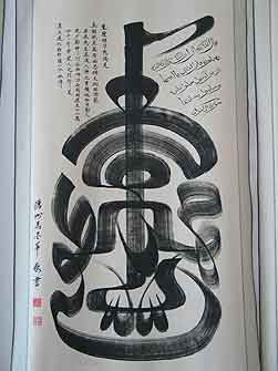 Fig. 16 'Ya Mustafa' (O Chosen One!), a favourite name for the Prophet Muhammad). Calligraphic painting in the form of a Chinese 'grass script' or <i>cao shu</i> character, by Ma Donghua. Original at the West Mosque, Cangzhou, Hebei. [AHG]