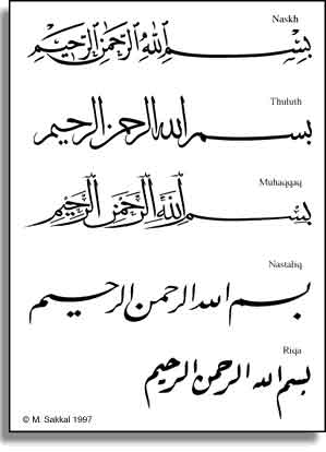 Fig. 3 Five cursive scripts. The top two scripts are those most commonly used for decorative motifs in mosques. Design by Muhammad Sakkal, 1997.