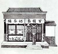 Fig. 11 Image of Baishun Zhai Naicha Pu from a late-19th century print. This Beijing eatery served milk tea (<i>naicha</i>), and had a clientele composed of Mongols, Manchus, Uyghurs and Huis.