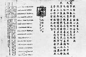 Fig. 12 Imperial edict to Mir Hajji, during the Yongle reign of the Ming dynasty, 100cm by 72cm.