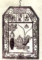 Fig. 3 Reproduction of a 19th century sign that hung outside a typical halal restaurant in Beijing.
