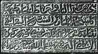 Fig. 2b Stone inscription in <i>Thuluth</i> script, obverse of Fig. 2a. The text reads,