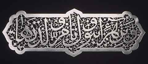 Fig. 4 Cut steel plaque in <i>Thuluth</i> script, 17th century.