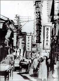 Fig. 10 A 19th-century photograph of the eastern entrance to Xiheyan lane in the Qianmenwai district. The sign of the Mansan Yuan halal restaurant can be seen in the right foreground.