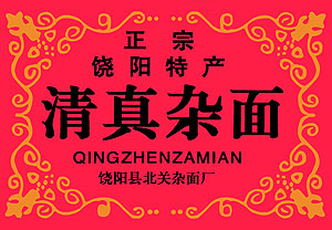 Fig. 23 The finest halal green noodles (<i>zamian</i>) still come from Raoyang county in Hebei province.