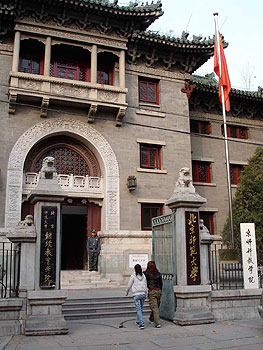 Entrance to Prince Tao's Mansion, formerly Fu-jen University, 2006. Photo: GRB.