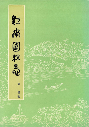 On Reading Tung Chuin\'s A Record of the Gardens of Jiangnan | China ...