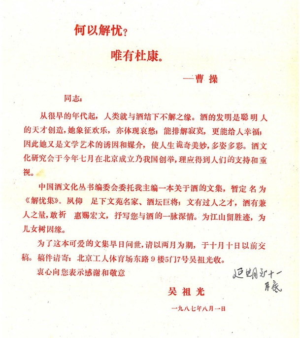 editorial heritage quarterly fig 2 wu zuguang s letter to friends